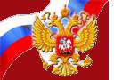 Последние события в России