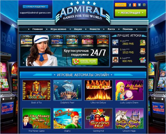 как обыграть казино адмирал х