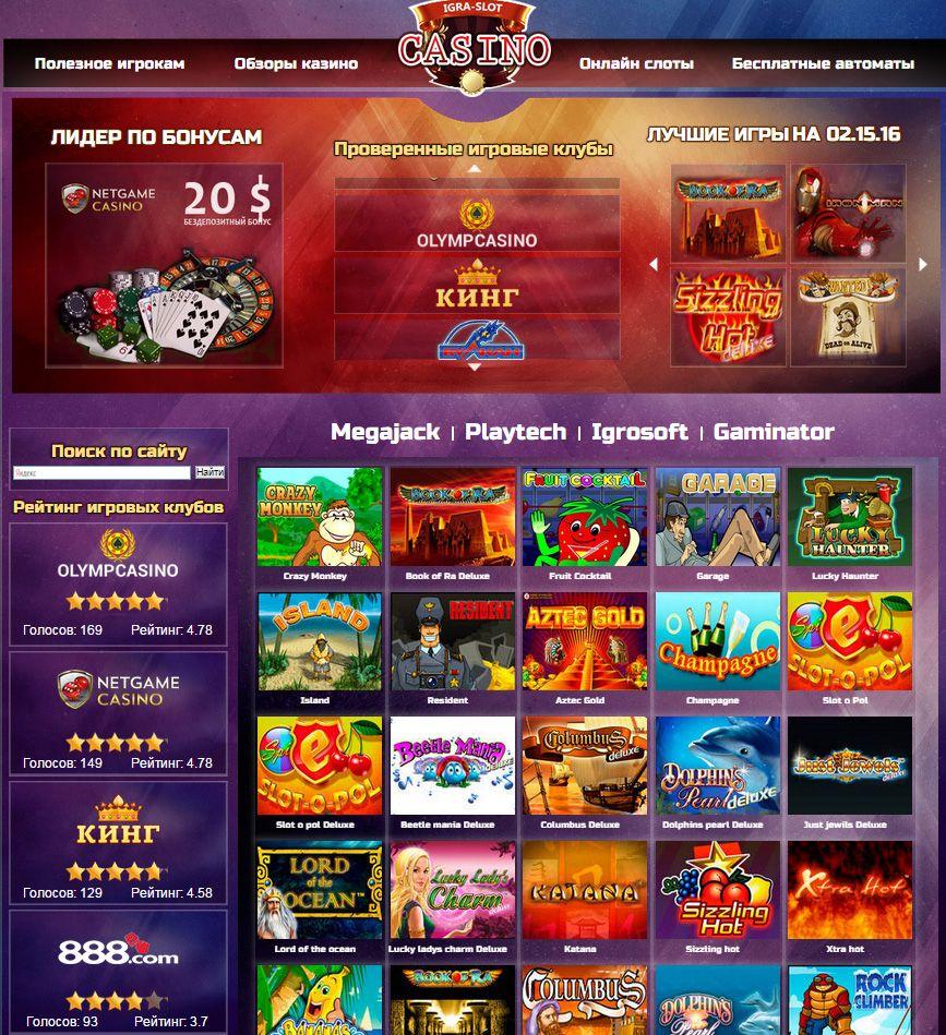 играть бесплатно онлайн игровые автоматы казино вулкан