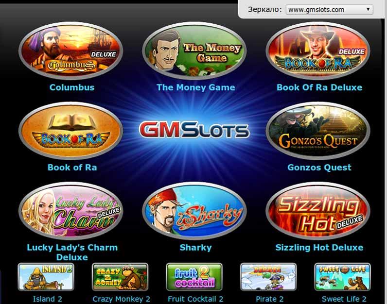 официальный сайт казино gmslots играть онлайн