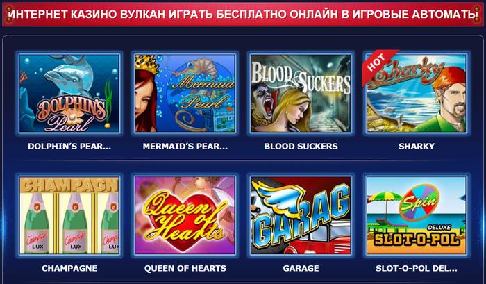 Без Онлайн Бесплатные Игры Вулкан Регистрации Потому