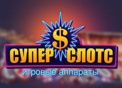 super-slots-igrovye-avtomaty
